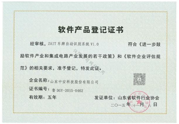 车牌自动识别系统软件登记证书
