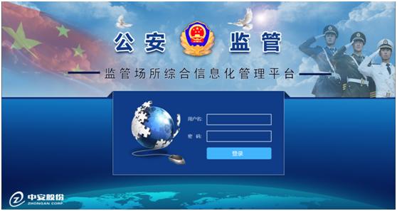 综合安防监管业务信息化管理平台